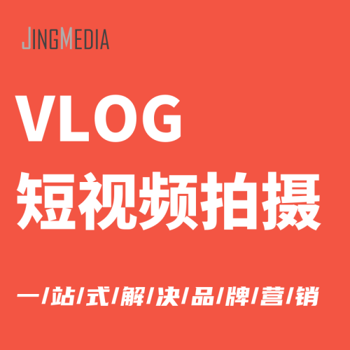 VLOG短视频拍摄 浩子团队